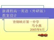 新课程高一英语 外研版 教案设计 青铜峡市第一中学 马小燕 2005年 6月 I