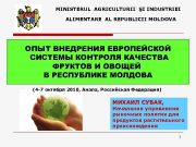 MINISTERUL AGRICULTURII ŞI INDUSTRIEI ALIMENTARE AL REPUBLICII