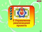 5 Управление реализацией проекта ВЫХОД 4.1 Маркетинг проекта