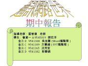 指導老師 雷智偉 老師 學生 會資一 A 9545019 張宏洋 金三 D