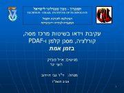 הטכניון — מכון טכנולוגי לישראל TECHNION —