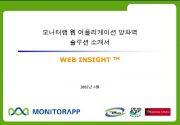 모니터랩 웹 어플리케이션 방화벽 솔루션 소개서 WEB INSIGHT