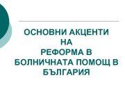 ОСНОВНИ АКЦЕНТИ НА РЕФОРМА В БОЛНИЧНАТА ПОМОЩ В