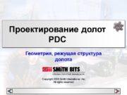 Проектирование долот PDC Геометрия, режущая структура долота Содержание