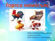 Гортса пемőсъяс Добрынина Надежда Владимировна, учитель коми языка,