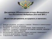 Дисциплина: Общевоинские уставы Вооружённых Сил Российской Федерации (для