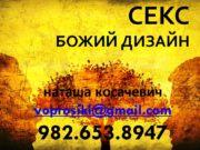 СЕКС БОЖИЙ ДИЗАЙН наташа косачевич voprosiki@gmail.com 982.653.8947 наташа
