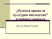Руската мрежа за културно наследство и нейните проекти