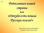 Родословная нашей страны или «Откуда есть пошла Русская