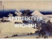 АРХИТЕКТУРА ЯПОНИИ  Синтоистский храм Ворота — тории.