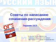 Советы по написанию сочинения-рассуждения  Задание 15. 3