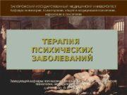 ЗАПОРОЖСКИЙ ГОСУДАРСТВЕННЫЙ МЕДИЦИНСИЙ УНИВЕРСИТЕТ Кафедра психиатрии, психотерапии, общей