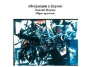 Абстракция в Европе Эмилио Ведова Образ времени