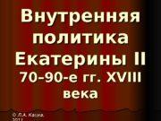 Внутренняя политика Екатерины IIII 70– 90 — е