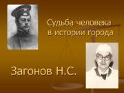 Судьба человека в истории города Загонов Н.С. Город
