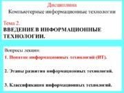 1 Дисциплина Компьютерные информационные технологии Тема 2. ВВЕДЕНИЕ