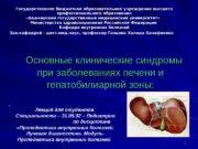 11 Основные клинические синдромы при заболеваниях печени и