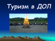 Туризм в ДОЛ Туризм — мощный инструмент образования,