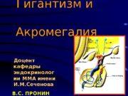 Доцент кафедры эндокринолог ии ММА имени И. М.