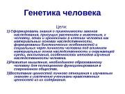 Презентация 16.а.Генетика человека