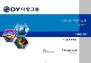 대양그룹 구매시스템 프로젝트 2008 08 — 사용자 메뉴얼