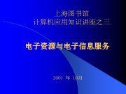 上海图书馆 计算机应用知识讲座之三 电子资源与电子信息服务 2001 年 10月 第一部分