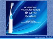 Любим чистить зубы Donfeel® НОВЕЙШИЕ УЛЬТРАЗВУКОВЫЕ 3D ЩЕТКИ