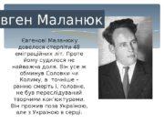 Євгенові Маланюку довелося стерпіти 48 еміграційних літ. Проте