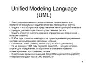 1 Unified Modeling Language (UML) Язык унифицированного моделирования