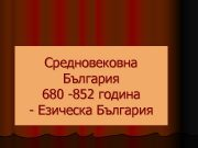 Средновековна България 680 -852 година — Езическа България