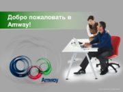 Добро пожаловать в Amway! Получать дополнительный доход Строить