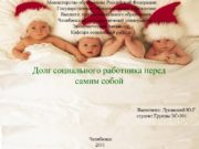 Министерство образование Российской Федерации Государственное образовательное учреждение Высшего