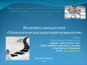 Министерство культуры Российской Федерации ФГБОУ ВПО Нижегородская государственная