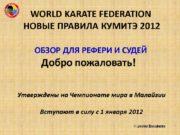 WORLD KARATE FEDERATION НОВЫЕ ПРАВИЛА КУМИТЭ 2012 ОБЗОР