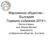 Марсианско общество България Годишно събрание 2014 г Лектор