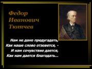 Федор Иванович Тютчев Нам не дано предугадать, Как