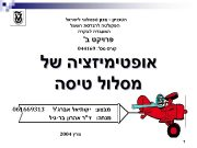 Faculty of Electrical Engineering Technology טכנולוגי לישראל