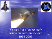 לזכרו של אל מ אילן רמון ז ל האסטרונאוט