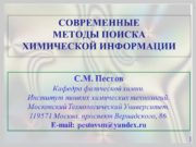 СОВРЕМЕННЫЕ МЕТОДЫ ПОИСКА ХИМИЧЕСКОЙ ИНФОРМАЦИИ С.М. Пестов Кафедра