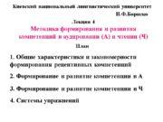 Лекция 4 Методика формирования и развития компетенций в