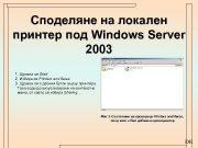 Споделяне на локален принтер под Windows Server 2003