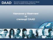 Навчання у Німеччині та стипендії DAAD Допуск до