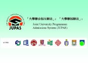 大學聯合招生辦法 大學聯招辦法 Joint University Programmes Admissions System JUPAS