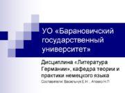 УО «Барановичский государственный университет» Дисциплина «Литература Германии», кафедра