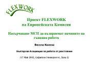 Проект FLEXWORK на Европейската Комисия Насърчаване МСП да
