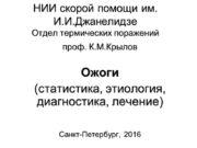 НИИ скорой помощи им. И.И.Джанелидзе Отдел термических поражений