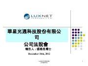 華星光通科技股份有限公 司 公司法說會 報告人 張裕忠博士 December 18
