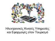 Ηλεκτρονικές Κινητές Υπηρεσίες και Εφαρμογές στον Τουρισμό