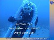 רשות העתיקות היחידה לארכיאולוגיה ימית יעקב קובי