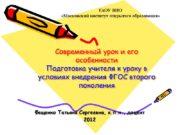 Современный урок и его особенности Подготовка учителя к